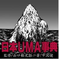 日本UMA事典 第1巻