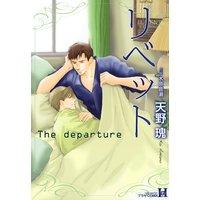 リベット The departure