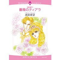 薔薇のティアラ 〜女神の息子1〜