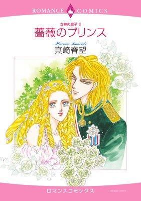 薔薇のプリンス 〜女神の息子2〜