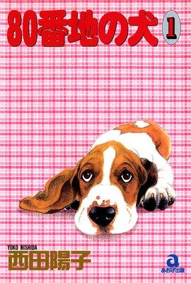 80番地の犬 1