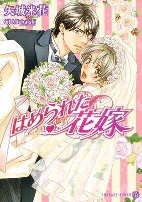 はめられた花嫁