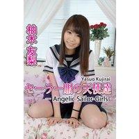 セーラー服の天使達Angelic Sailor−Girls・柏木友梨