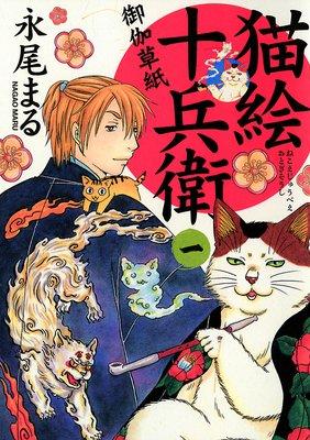 猫絵十兵衛 〜御伽草紙〜