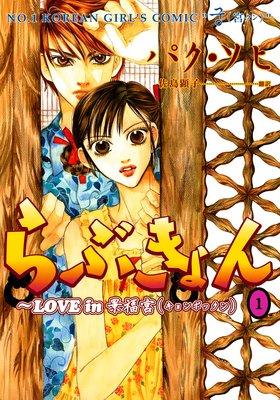 らぶきょん〜LOVE in 景福宮