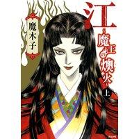 江〜魔王の燠火〜