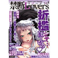 禁断Lovers Vol.005