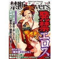 禁断Lovers Vol.008 発禁エロス