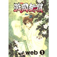 コミック戦国無頼web.1