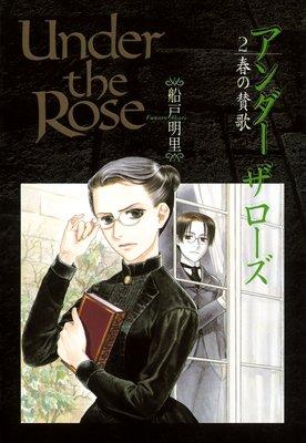 Under the Rose(2) 春の賛歌