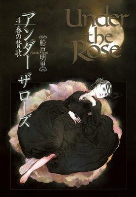 Under the Rose(4) 春の賛歌