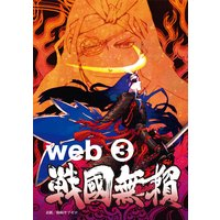 コミック戦国無頼web.3