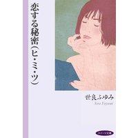 スイーツ文庫 恋する秘密(ヒ・ミ・ツ)