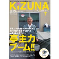 KIZUNA2012年7月号