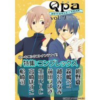 Qpa Vol.7 コンプレックス