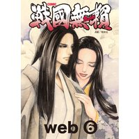 コミック戦国無頼web.6