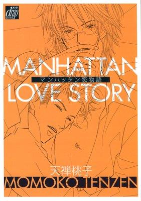 マンハッタン恋物語