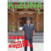 KIZUNA2012年8月号