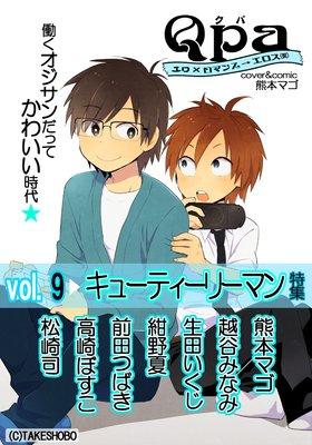 Qpa Vol.9 キューティーリーマン