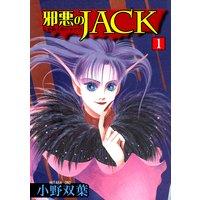 邪悪のJACK【完全版】