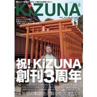 KIZUNA2012年11月号