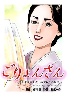 ごりょんさん〜博多中洲の女帝 藤堂和子の物語〜【フルカラー】