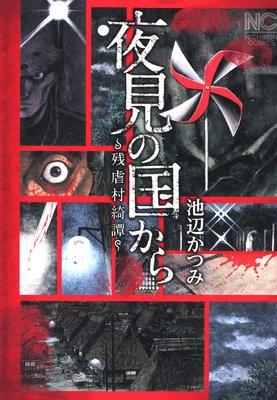 夜見の国から〜残虐村奇譚〜