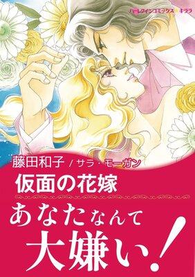仮面の花嫁