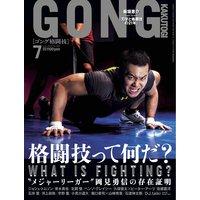 ゴング格闘技 2013年7月号