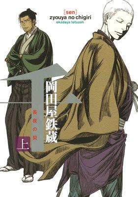 千(1) 長夜の契 (上)