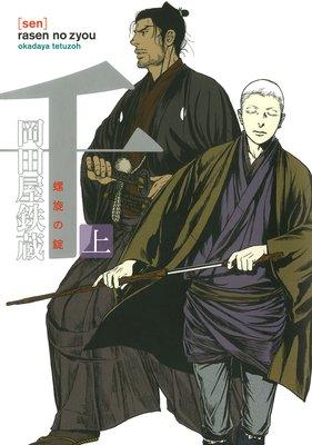 千(2) 螺旋の錠 (上)