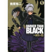 DARKER THAN BLACK-漆黒の花-