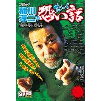 コミック稲川淳二のすご〜く恐い話 病院長の別荘