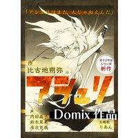 ★★Domix★★アシュリ★ドゥミックス★