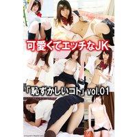 可愛くてエッチなJK 「恥ずかしいコト」 vol.01