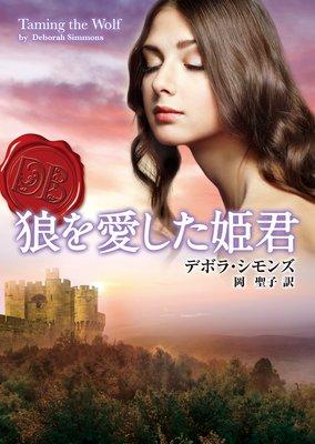 『狼を愛した姫君 』を読んだ感想