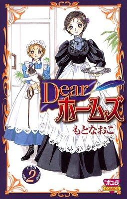 Dearホームズ 2