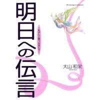 明日への伝言〜乳がんと闘う女性たち〜