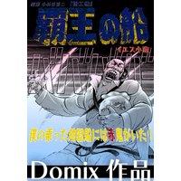 ★★Domix★★覇王の船 原案 小林多喜二『蟹工船』★ドゥミックス★