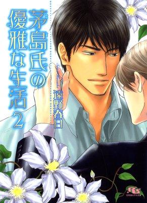 茅島氏の優雅な生活(2)