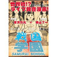 ★★Domix★★戦国学園★ドゥミックス★