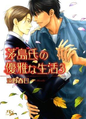 茅島氏の優雅な生活(3)