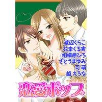 恋愛ポップ vol.P10−2