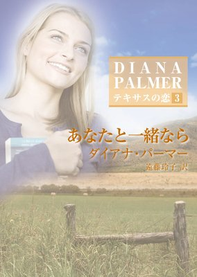 ダイアナ・パーマー『あなたと一緒なら』<テキサスの恋3>を読んだ感想