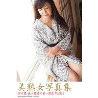 美熟女写真集 「四十路・五十路妻の甘い誘惑 Vol.04」