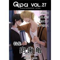 Qpa Vol.27 出歯亀〜君を知りたいだけ
