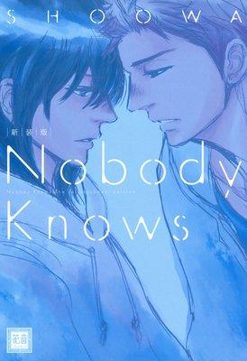 新装版 Nobody Knows