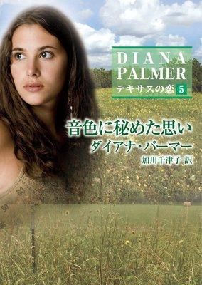 ダイアナ・パーマー『音色に秘めた思い』<テキサスの恋 5>を読んだ感想