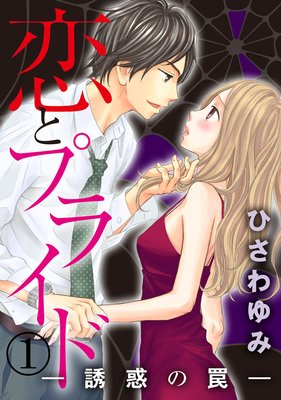 恋とプライド−誘惑の罠−(1)