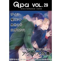 Qpa Vol.29 アウトドア〜イチャつきたい、見せつけたい。